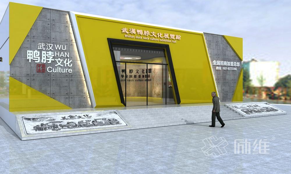鸭脖文化展览馆